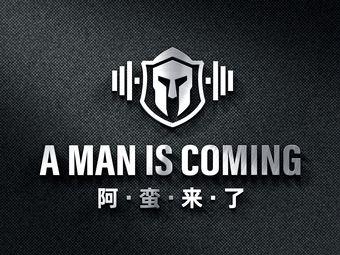 A MAN IS COMING阿蛮来了健身工作室