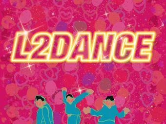 L2舞蹈工作室