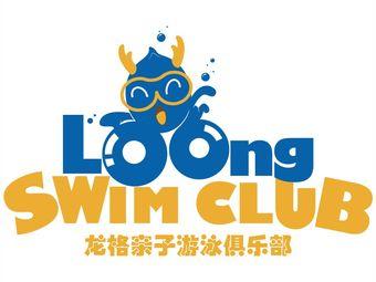 龙格亲子游泳俱乐部(富阳店)