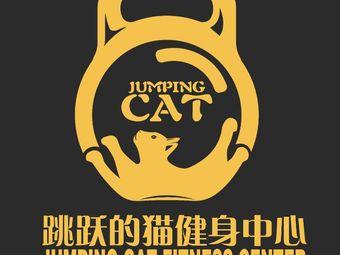 JUMPING CAT跳跃的猫健身中心