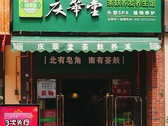 庆翠堂中草药茶麸养发馆(江南万达总店)