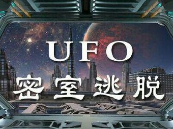 UFO 密室逃脱(肥城旗舰店)