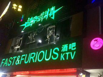 Fast & Furious速度与激情酒吧(宁大店)