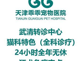 乖乖寵物醫院(武清分院.24小時)