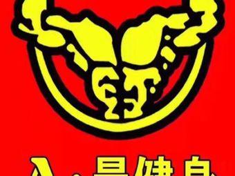 A曼健身(南湖明珠店)