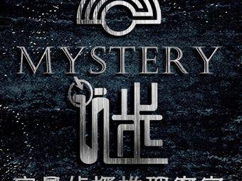 谜·侦探推理游戏实景密室(环球港店)