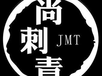 尚刺青(袍江纹身名店)