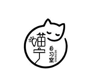 喵宁自习室(盛世龙源店)