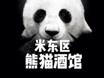 熊猫酒馆·panda pub