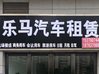 乐马汽车租赁(南坊店)