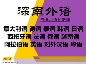 深南国际语言培训中心(南山站校区)