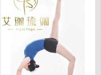艾珈瑜伽(国贸玖福城店)