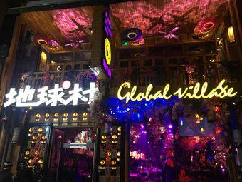 地球村酒吧