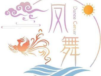 凤舞 Dance Center