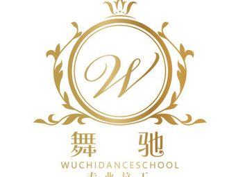 舞驰国际舞蹈学校