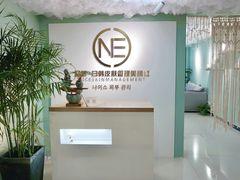 NICE·乃思日韩皮肤管理的图片