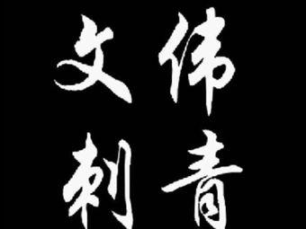 文伟专业纹身·穿孔
