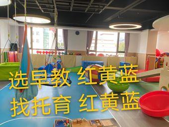 红黄蓝儿童成长中心儿童早教托育中心