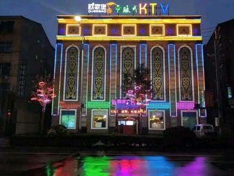 欧歌堡KTV