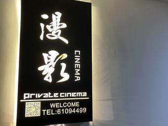漫影私人影院(漫影北京街店)