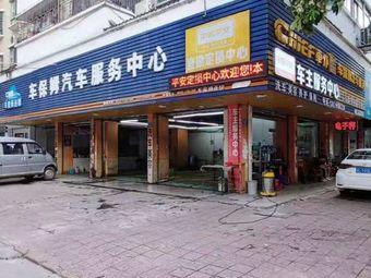 车保姆汽车服务中心(永新街店)