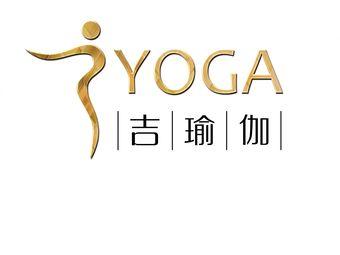 吉瑜伽专业瑜伽馆(来福士店)