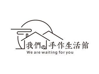 我們の手作生活館(文化街店)
