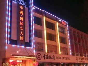 牛燕国际女人馆(新华西道店)