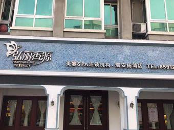 弘丽香源美容SPA连锁机构(安阳店)