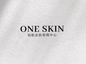 初肌·ONESKIN皮肤管理中心