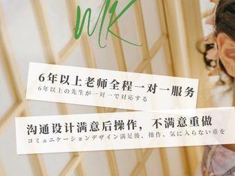 MK·美咖半永久美容美甲美睫高端定制