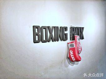Boxingbox拳击盒拳馆(保利店)