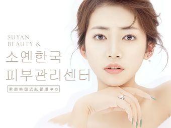 素颜·韩国皮肤管理中心한피부관리