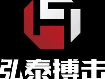 弘泰泰拳搏击俱乐部
