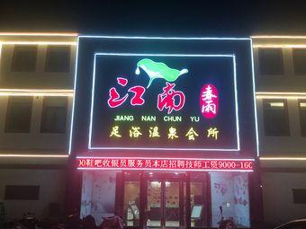 江南春雨足浴温泉会所(泗阳店)