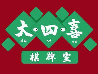 大四喜棋牌室(财源店)