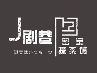 J剧巷·密室探案馆