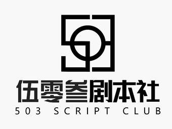 伍零叁剧本社