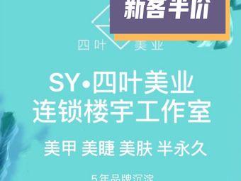 SY·四叶美业|美甲美睫纹绣(犀浦双铁广场店)