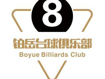 铂岳台球俱乐部