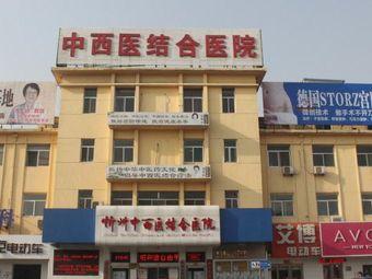 忻州中西医结合医院(新建南路店)