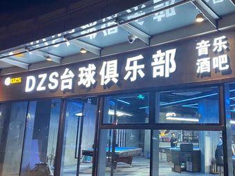 DZS臺球俱樂部(龍湖北城天街店)