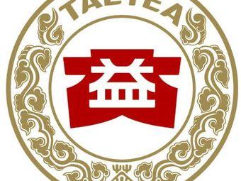 大益茶(古冶体验店)