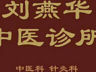 刘燕华中医诊所