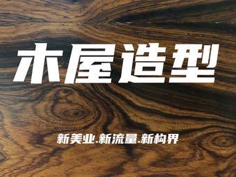 木屋造型(三店)(南国店)