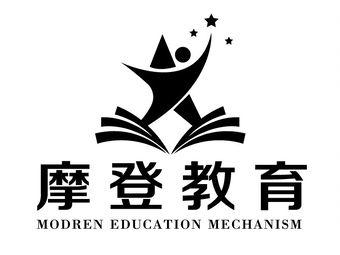 摩登教育机构