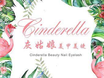 Cinderella灰姑娘美甲美睫