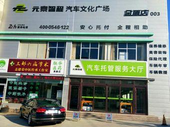 元泰智程汽车文化广场(金盾店)