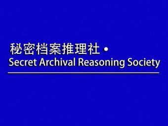 秘密档案推理社