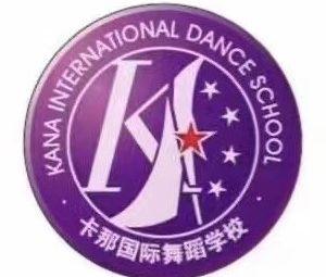 卡那舞蹈学校(劳动南路店)